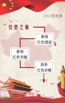 建党节红色中国风节日活动宣传H5
