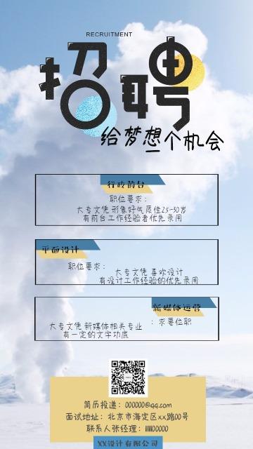 招聘·简约文艺招聘海报模板