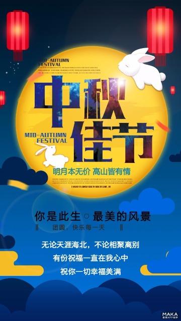 蓝色扁平中国风中秋节祝福贺卡