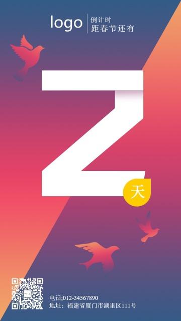 多彩炫酷红色文艺小清新活动开业倒计时整套倒计时2天手机宣传海报