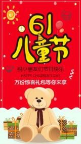 红色卡通手绘六一儿童节店铺节日促销活动宣传视频