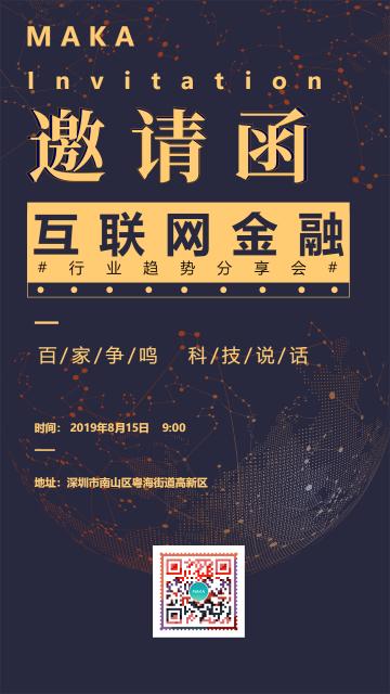 简约黑金互联网科技邀请函海报设计