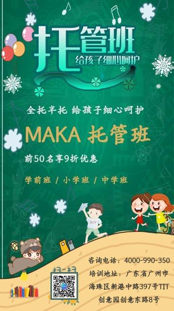 绿色卡通手绘版幼儿中小学生托管班招生海报