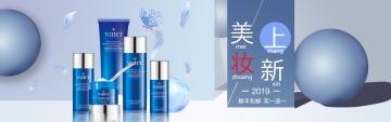 蓝色个性时尚互联网各行业日化美妆个护促销特卖电商banner