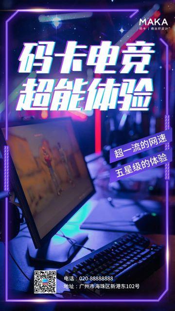 文化娱乐行业时尚风格网吧网咖电竞活动宣传海报