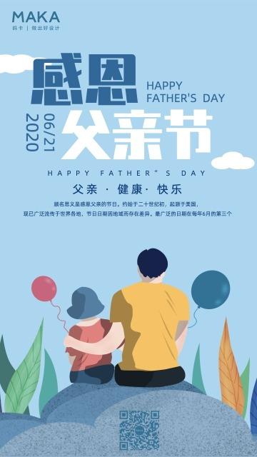 蓝色手绘插画风感恩父亲节心情日签宣传海报