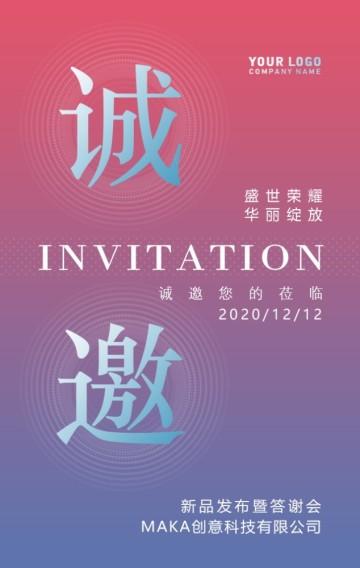 现代时尚炫酷活动展会酒会晚会宴会开业发布会邀请函H5模板