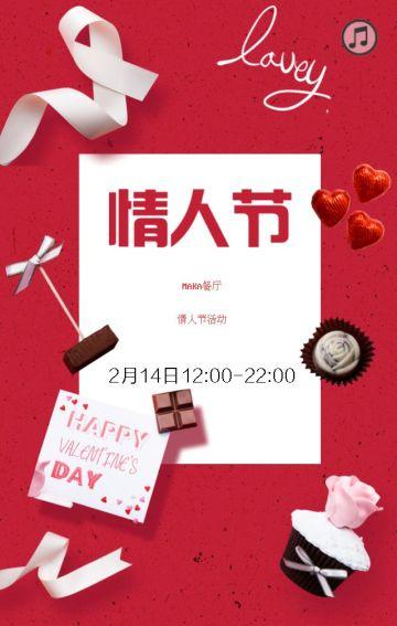 情人节餐厅商家活动推广宣传通用