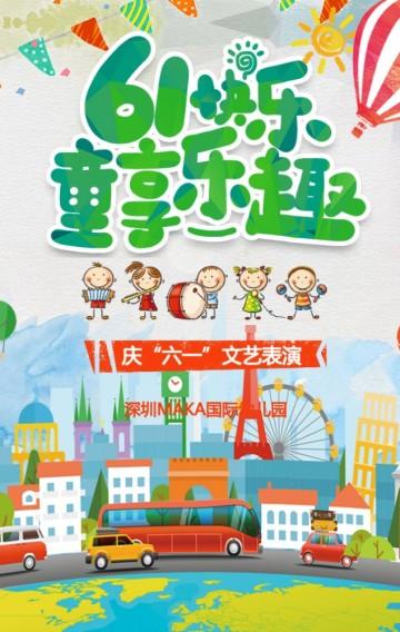 灰色六一儿童节学校幼儿园文艺汇演活动邀请翻页H5