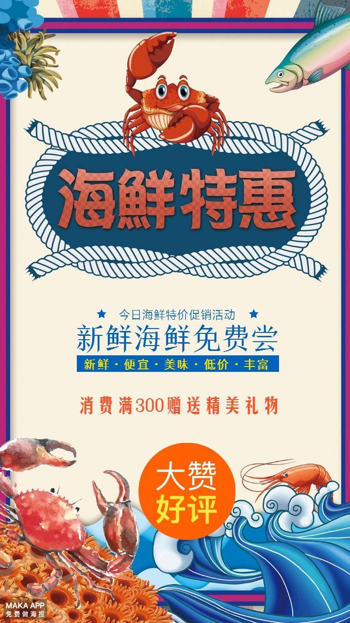 海鲜烧烤自助餐促销海报