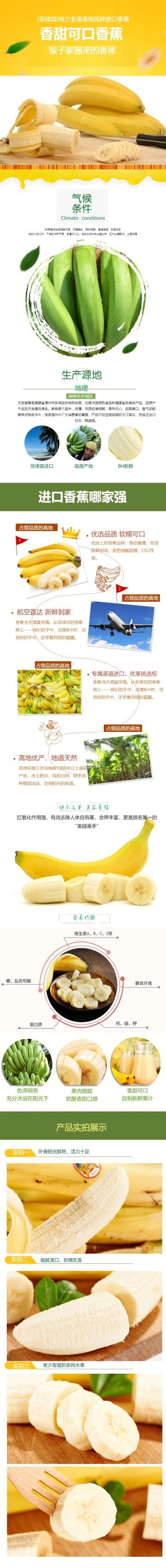 清新简约百货零售生鲜水果香蕉促销电商详情页