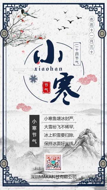 冬季文艺简约创意水墨画中国风中国传统二十四节气小寒宣传促销贺卡海报