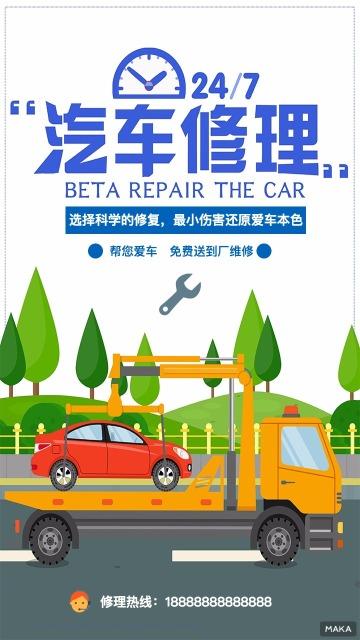 汽车美容汽车维修海报