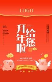 红色喜庆猪年企业拜年祝福H5模板