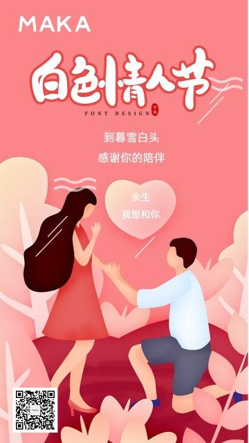 粉色浪漫314白色情人节求爱日签祝福贺卡海报