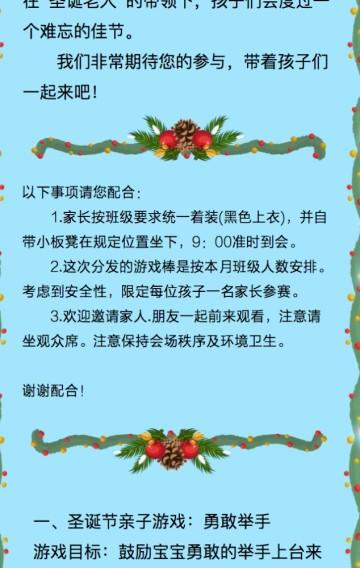 幼儿园圣诞亲子活动邀请函