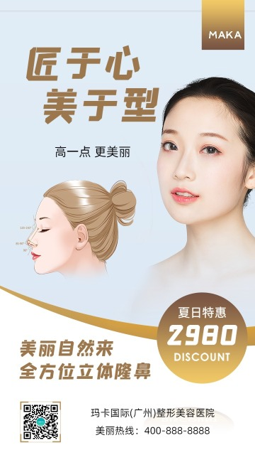 金色时尚简约隆鼻整形美容医院医美促销推广海报模板