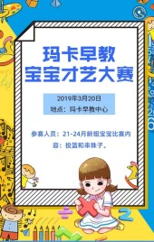 黄蓝色卡通插画风早教宝贝才艺大赛教育培训宣传H5