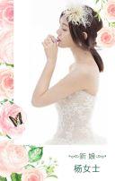 森系最新粉色玫瑰公主婚礼请柬邀请函