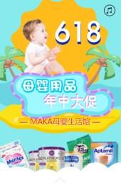 蓝色时尚电商母婴用品618年中大促商品促销翻页H5