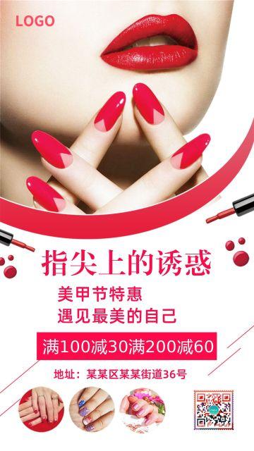 简约纹绣韩式半永久美甲指甲培训招生眉眼唇微整形美瞳线美容护肤促销宣传海报