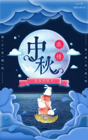 中秋节节日祝福贺卡个人/企业中秋贺卡唯美浪漫中秋祝福
