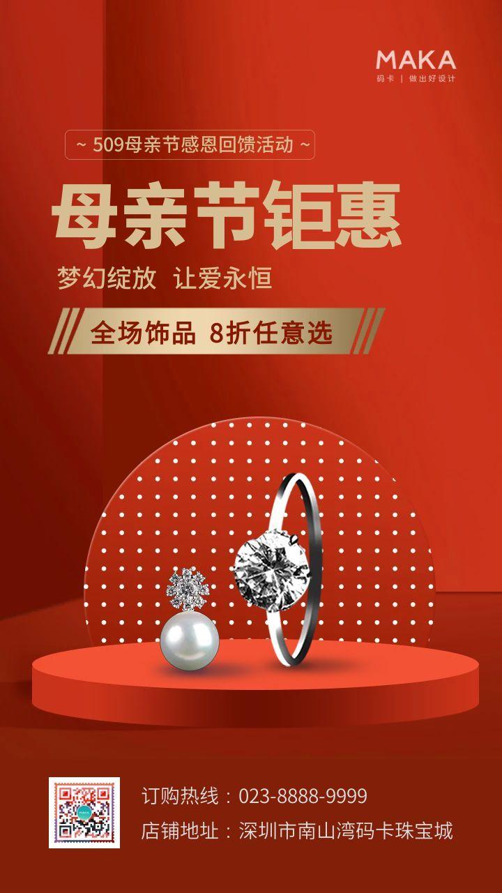 红金大气风格母亲节珠宝首饰促销海报