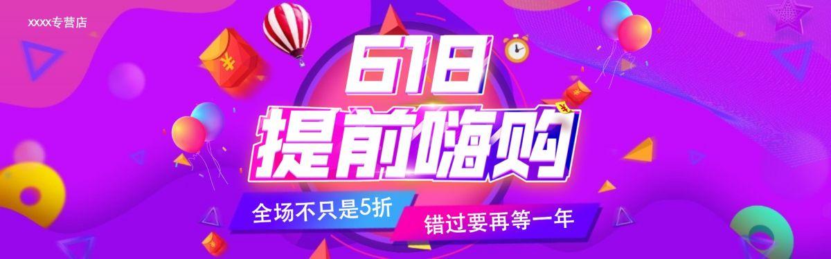 618购物狂欢节时尚炫酷天猫淘宝年中大促电商类素材banner