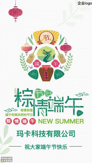 端午节、端午节祝福、企业祝福、618、年中大促、天猫、淘宝、京东、电商促销、粽子节促销宣传海报