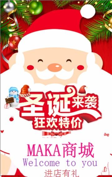 圣诞节感恩回馈 圣诞节狂欢购 圣诞节欢乐购 圣诞节跨年钜惠 圣诞节新品促销 圣诞