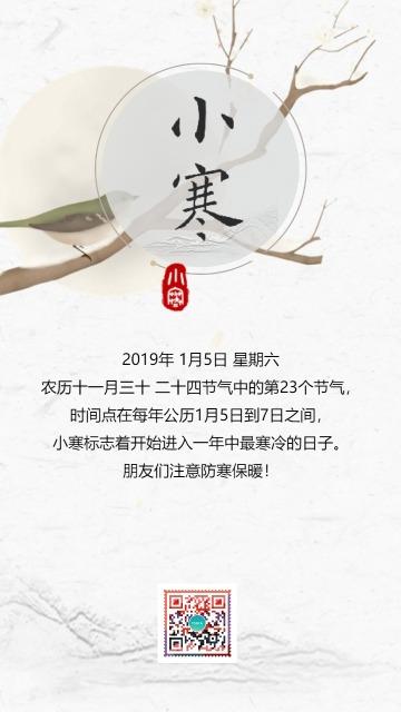 白色文艺小寒节气祝福节气日签手机海报