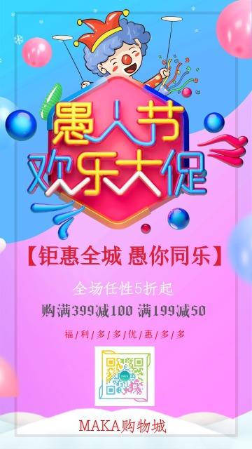 文艺酷炫愚人节促销手机海报