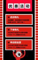 双十二红色酷炫促销宣传翻页H5