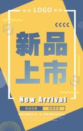 蓝黄复古简约创意扁平化风格商店新品上市服饰鞋包产品上新宣传促销H5