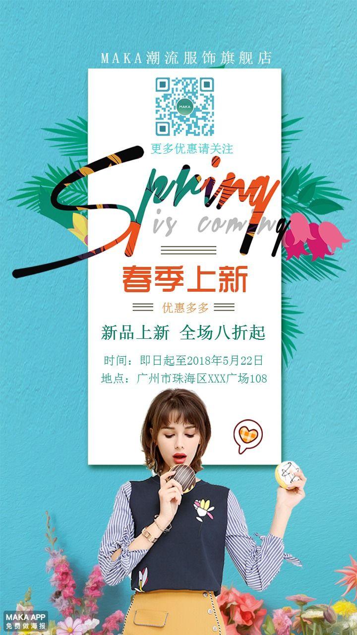 时尚小清新春季上新服饰海报