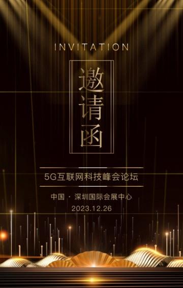 黑金大气5G互联网科技峰会论坛会议邀请函企业宣传H5