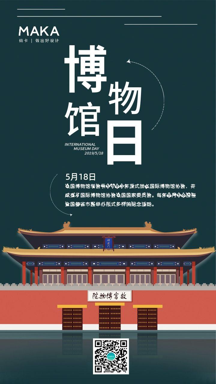 绿色扁平世界博物馆日节日宣传手机海报