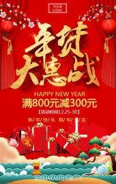 年货节年终促销商品年终大促春节年货促销宣传