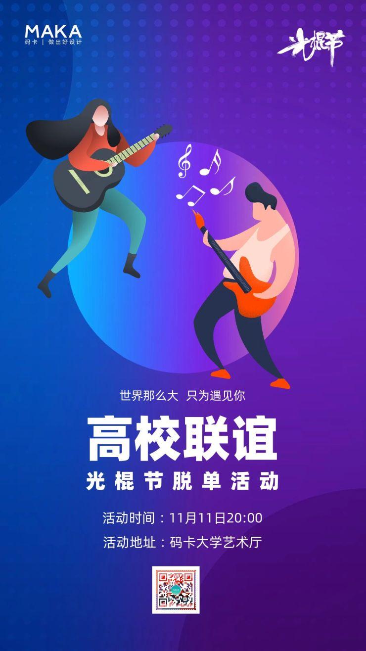 蓝色高端插画风教育行业光棍节高校联谊活动邀请函通知宣传推广海报