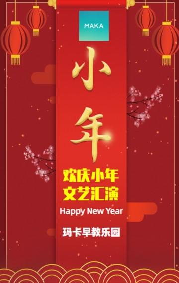 中国风设计风格红色喜庆早教欢庆小年教育培训行业H5模版