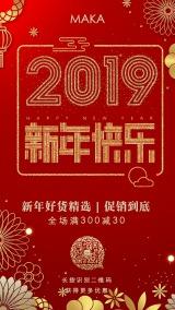 喜迎新年2019金色红色背景猪年植物花纹底纹促销海报
