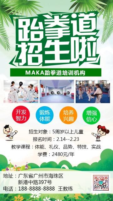 绿色卡通清新跆拳道招生宣传海报
