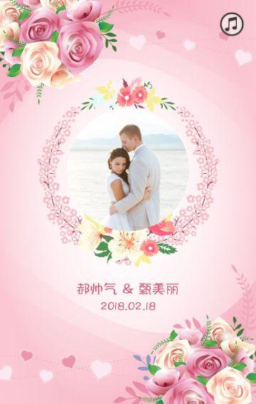 唯美粉色浪漫婚礼邀请函