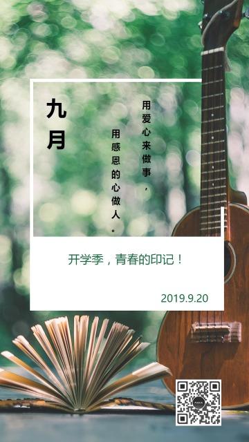 文艺开学季九月心情日签励志语录