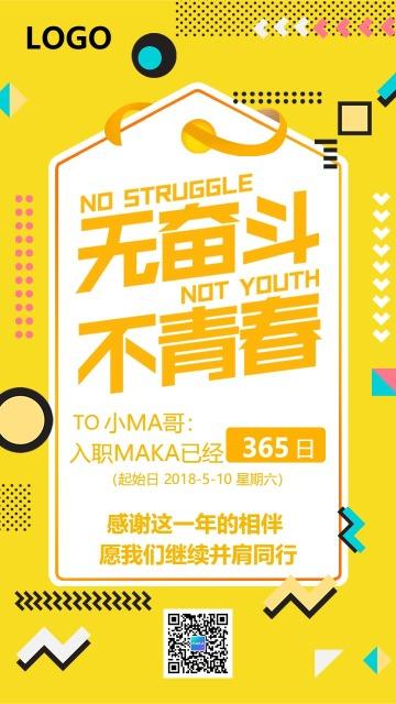 炫酷入职周年人力行政无奋斗不青春宣传海报