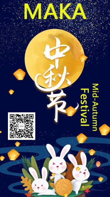 中秋节可爱卡通风格企业宣传祝福贺卡