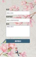 中国风莫兰迪花卉邀请函