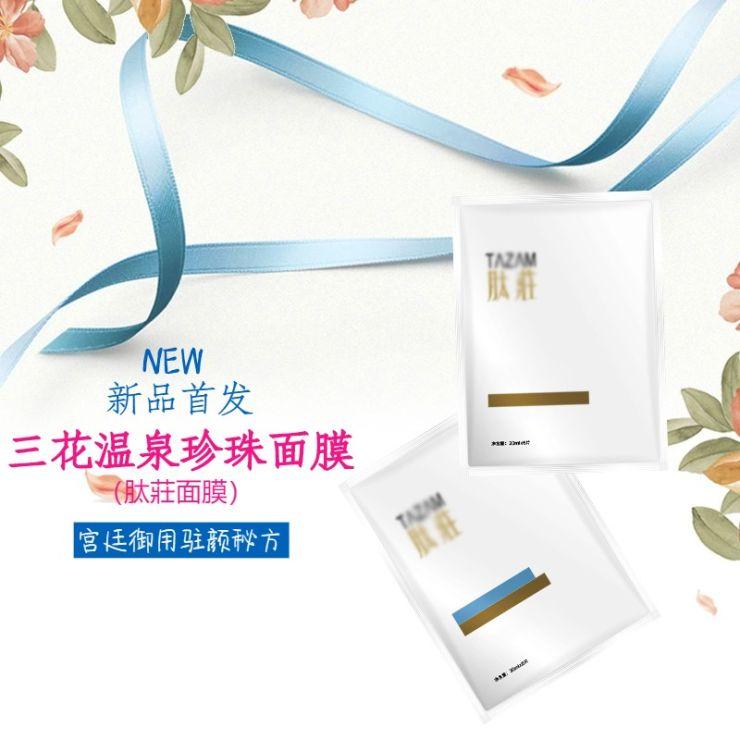 清新简约百货零售个人护理美白补水珍珠面膜促销电商主图