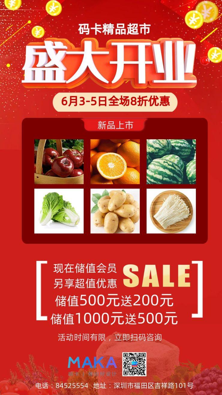 商场新店开业宣传红色喜庆