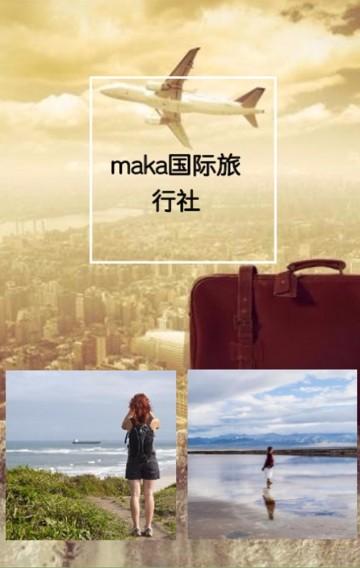 旅行社宣传单页作品